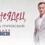 С 22 мая 2020 года песня «Тунеядец» Гоши Грачевского – в ротации на Радио «Шансон»